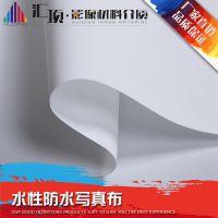 供应优质水性防水写真布 规格齐全,广州汇顶厂家价格