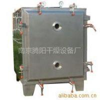 供应江苏南京食品低温真空干燥箱