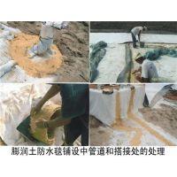 青岛皂土毯、免费施工