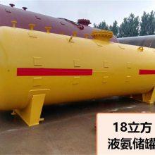 湛江市20立方液氨储罐,130立方液氨储罐价格