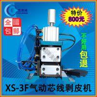 爆款热卖 XS-3F气动剥线机 芯线剥线机 厂家推荐