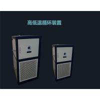 高低温循环装置特点,耿马傣族佤族高低温循环装置,大研仪器