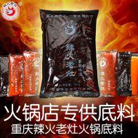 吴忠火锅底料厂 重庆老火锅底料批发 麻辣鲜香 不含添加剂