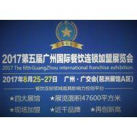 2017中国餐饮连锁加盟展