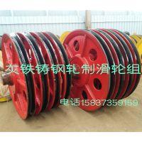 50t四绳抓斗用铸钢滑轮组,亚重,单钩吊钩组动滑轮,卷扬机导向轮