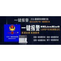 厂家直销狮子王LK200-S1一键式紧急报警/十户联防报警主机