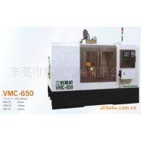 供应高精密、高精度、高效率三联VMC-650电脑锣加工中心