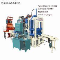 宏发重工机械公司广西宏发砌块成型机液压型出售