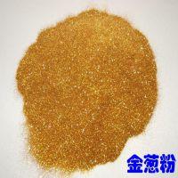 供应铝质金葱粉、 注塑专用闪光粉、滴油专用金葱粉