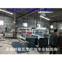 普洱市pvc合成树脂瓦生产线合成树脂金刚瓦设备艾斯曼机械