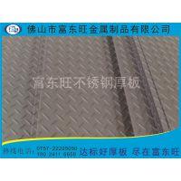 现货供应304不锈钢花纹板 进口花纹板 日本花纹板 零售切割