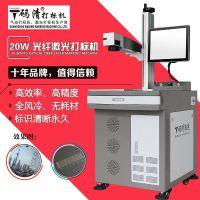 江门新会区路由器LOGO专业激光打标机,佛山天线金属气动打标机