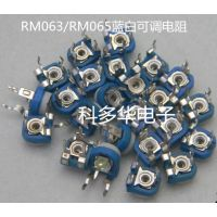 6*6mm 蓝白式卧式可调电阻 可调电位器 RM065-10K