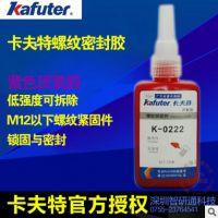 卡夫特k-0222单组份.触变性.中粘度.低强度型螺纹锁固胶 结构丙烯酸厌氧胶