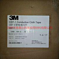 正品FPC及线束应用3M铜镍导电布胶带3MCEF-1广东正规供应商