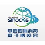 2017中国国际消费电子博览会(SINOCES)