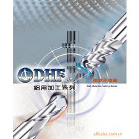 供应台湾(DHF)BTC钨钢铣刀(铝专用加工系列)