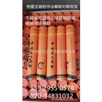 【奇墨王】厂家桶装春节对联批发 万年红对联纸7言对联春联带横批