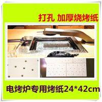 打孔加厚烤肉纸安派烤盘纸长方形电烤炉烧烤纸吸油硅油纸24*42cm