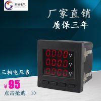 三相数显电压表 电压表电流表 三相数显电力仪表