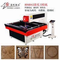广州300w高精度纸盒刀激光刀模机价格 汉马激光