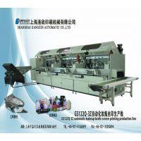 自动化妆瓶丝印生产线 GS122Q-3 上海港欣移印机