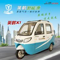英鹤X1电动三轮车小巧灵动安全性高老年代步必备