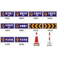 助安交通设施,道路施工安全标牌,道路施工安全标牌价格