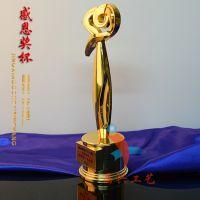 晶兴工艺 感恩节纪念品 感恩会奖杯 金属奖杯包邮