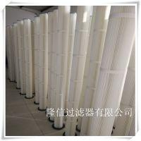隆信厂家2米高下放式除尘器滤筒(代替布袋专用),粉尘滤筒