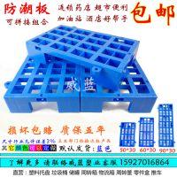 拼装蜂窝塑料托盘连锁栈板隔离卡板防潮板地台仓储铺地垫高垫仓板