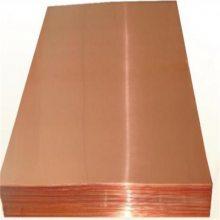 直销云铜高纯T2紫铜板 无铅T3紫铜板 无氧紫铜板价格