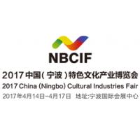 2017中国(宁波)特色文化产业博览会(宁波文博会)