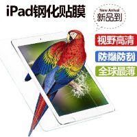 ipad 5钢化膜 iPad mini/iPad钢化玻璃膜 苹果平板电脑钢化保护膜