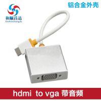 铝合金外壳hdmi to vga转接线带音频 厂家直销新款上市