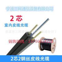 室内FTTH皮线光缆 黑色2芯蝶形光缆 国标-接入网用蝶形引入光缆