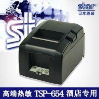 供应会所、酒店打票机Star TSP650热敏打印机80mm 微型打印机 TSP654厨房打印机