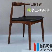 【扬韬供应】新款实木餐椅,牛角椅,餐饮连锁酒店咖啡厅餐桌椅