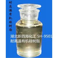 氧化镁粉用甲基硅树脂 氧化镁粉高温防水剂SH-9501