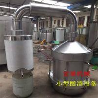 玉米酒酿酒设备 小型家用多用型酿酒设备