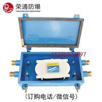 荣通 FHG4矿用光纤分线盒、JHHG矿用光缆接头盒、二进二出光纤熔纤盒