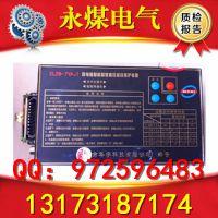 陕西榆林神木ZLZB-7YA2T微电脑智能移变高压综合保护装置质保一年