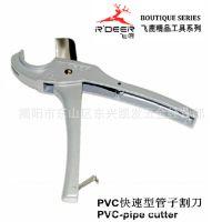 飞鹿 GT-L 8寸PVC快速型管子割刀 水管 铝塑管剪刀