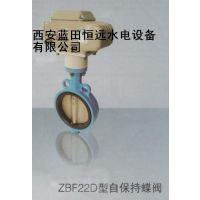 自保持电动蝶阀ZBF22D-150/ZBF22D-80(LTHY)