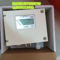 带液晶显示DP101MD差压变送器 ***低报价DP101MD压力变送器 质量好DP101MD变送器