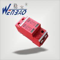厂家直销低压浪涌保护器 专门生产电涌保护器 防雷模块