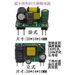 广州能达AC-DC裸版电源模块 220V转5V超薄模块电源供应 智能家居LED低功率恒压订购