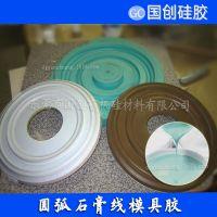 成都异形圆弧石膏线模具硅胶