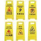 广东揭阳hysw小心地滑酒店塑料警示牌 人字牌 标志牌