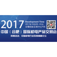 """2017中国(合肥)国际机电产品交易会(""""机交会"""")"""